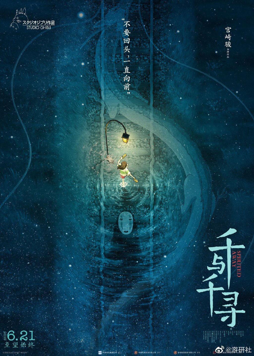 【画像】中国の千と千尋の神隠し宣伝ポスターwwwwwwwwww