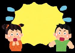text_tobidashi_chuui_blank