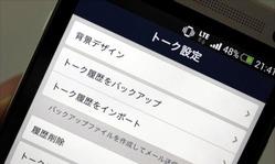 line-talk-history-000_0