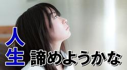 jinsei-akirameru1