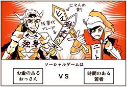 socialgame_manga01