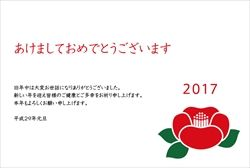 日本郵便「年賀状を出さないのは大人になりきれない社会不適合者」