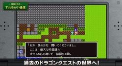 3DS版ドラゴンクエスト11、過去のDQ世界に行けることが判明!これPS4版いらないだろ・・・