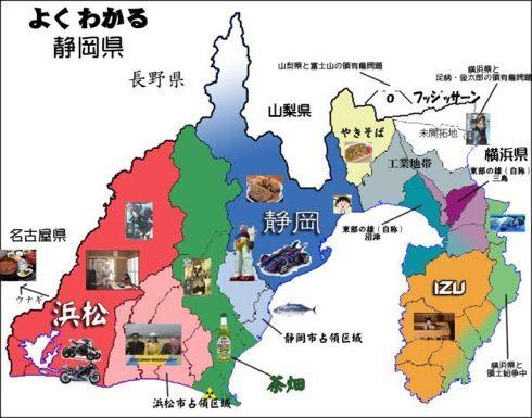 静岡県のライバルって何県?