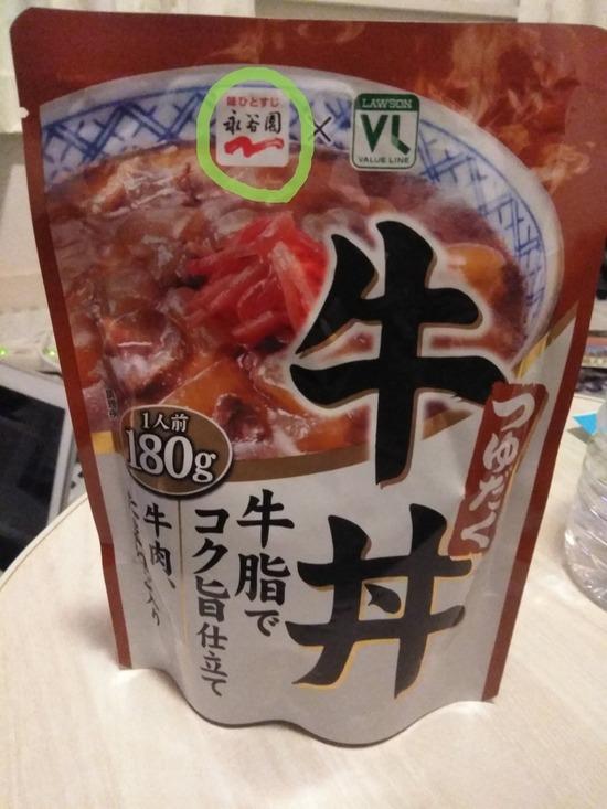 【画像】100円ローソンの牛丼、ヤバすぎる・・・