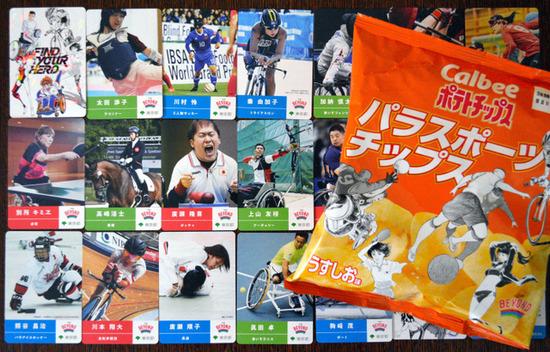 【画像】カルビー、パラリンピックチップスを無料配布wwwwwwwww