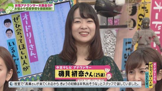 【画像】名古屋県最強の覇権女子アナがこちらwww