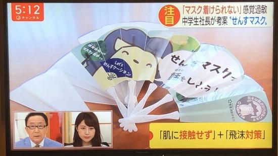 【画像】イケメン中学生社長、マスクに代わる飛沫予防策を考案wwwwwww