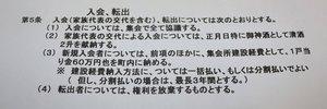 町内会「入会費」なぜ60万円!? → その衝撃理由が・・・