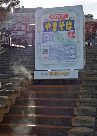 【画像】群馬・伊香保温泉石段に巨大ペヤング登場!カップルらもびっくりwwwwwwwww