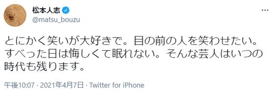 """松本人志の""""深い""""格言ツイートが反響呼ぶ「珍しく人志の言葉で泣いた」"""