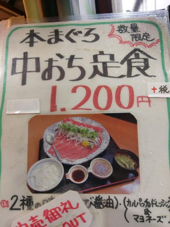 【画像】1200円の本まぐろの中落ち定食がでかすぎるwwwwwwww