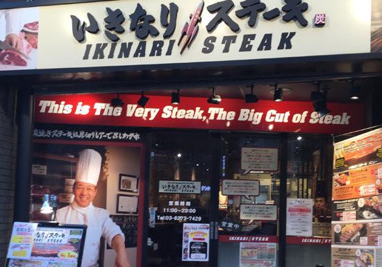 【悲報】「いきなり!ステーキ」運営会社 米事業不振で赤字にwwwwwww