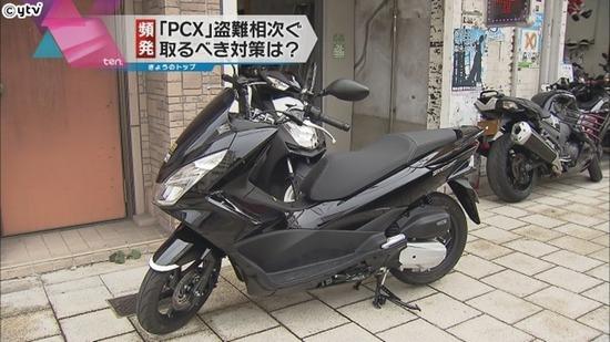 【画像】ホンダのバイク「PCX」の盗難急増 燃費が良くてカッコいいので人気www