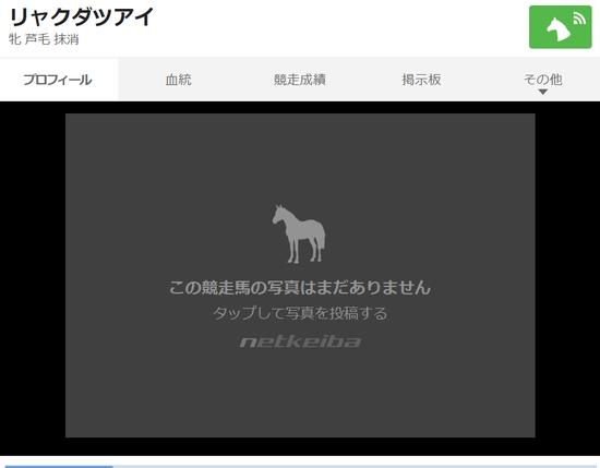 【悲報】競馬の馬の名前、もはやなんでもアリwww