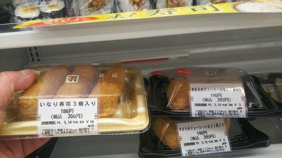 セブンイレブンさん、いなり寿司を3個から2個に減らしてお値段を据え置きにする神リニューアルwww