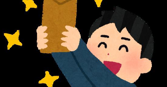 【悲報】公務員、平社員35歳で冬のボーナス71万円www