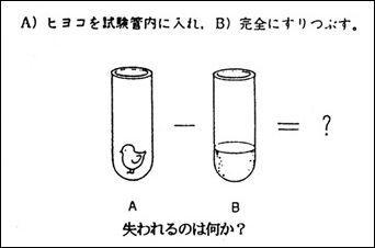 【画像】研究者さん「ヒヨコを使った実験したいなあ・・・せや!」