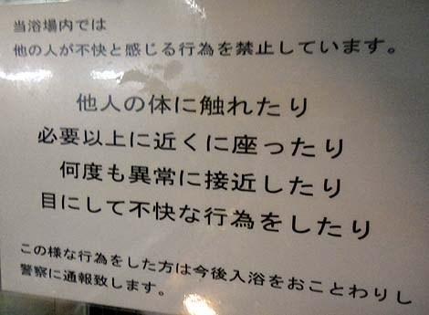 【画像】東京の銭湯がヤバ過ぎるwwwwwwww