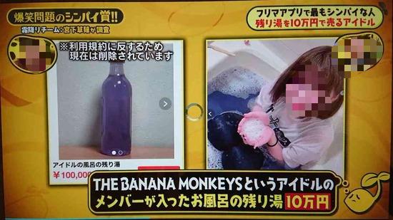 風呂の残り湯を10万円で販売したアイドル「社長の指示だった」