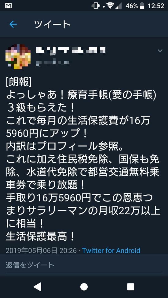 Twitter女さん、生活保護の支給額が16万円にアップするwww