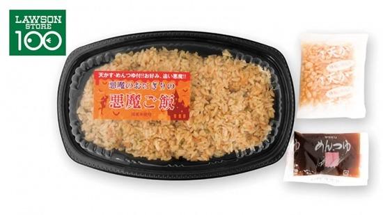 【画像】ローソンストア100で「悪魔のおにぎりの悪魔ご飯」が発売されるwwwwww