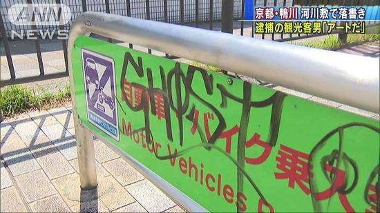 【画像】外国人観光客が鴨川の河川敷で看板に落書き!?「アートだ」と供述・・・