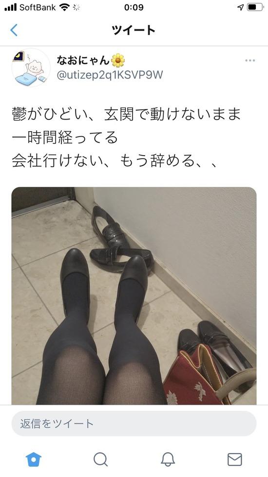 【画像】女体「鬱がひどくて会社にいけない。玄関で1時間経ってる。もう辞める(パシャ」