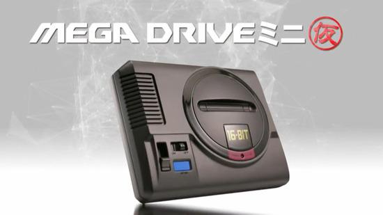 180414_sega_mega_drive_mini_0-w1280