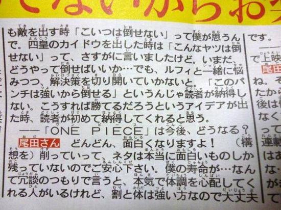 【画像】尾田栄一郎「カイドウの倒し方が思い付かない。ルフィのパンチじゃ読者が納得しない」←コレwwwww
