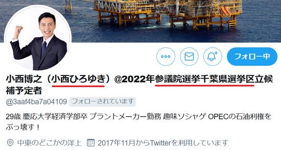 【天才】NHKから国民を守る党、立憲・小西ひろゆき(ゴミクズ)の選挙区に小西ひろゆきを擁立へwwwww