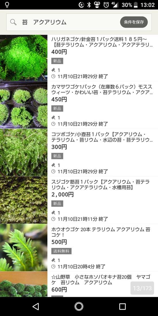 【画像】なんJ民さん、庭のコケを500円で売ってしまうwwwwwww