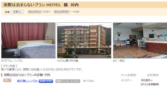 ビジネスホテルに「実際は泊まらないプラン」が登場www