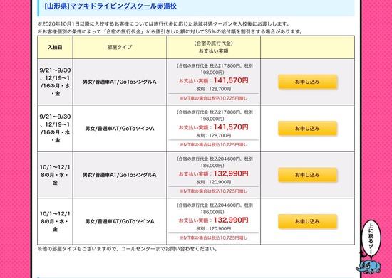 【驚愕】合宿免許にGoTo適用!?13万円で免許取得が可能にwwwwwww