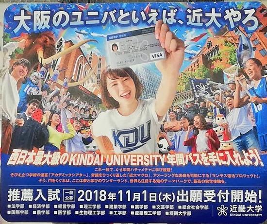 【画像】近畿大学「ウチは大阪のUSJやで!」←未だかつて、こんなにオモロイ大学があったやろか?