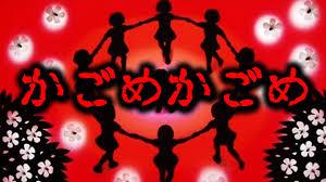 【恐怖】「かごめかごめ」とかいう古代日本の歌が怖すぎる件・・・・