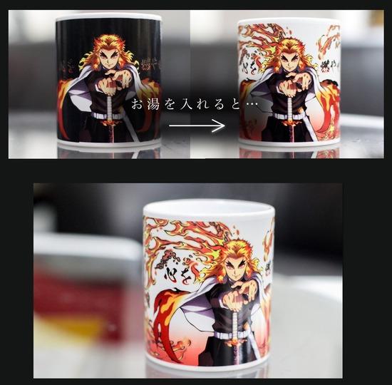 【画像】鬼滅の刃、マグカップを1500円で販売wwwwwwwww