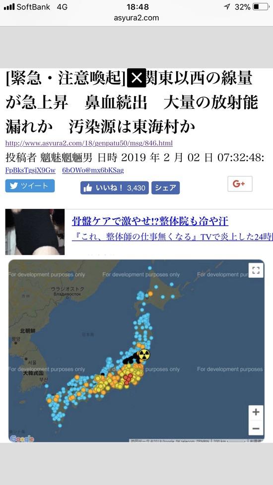 【ヤバE】東海村あたりで大量の放射線もれ 鼻血を出す人が続出・・・