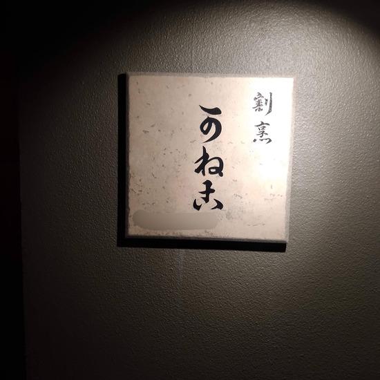 【画像】謎の料亭「ふふふ…ウチの店名読めるかな?」