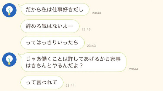 【画像】友人が入籍前に彼氏と別れた理由は!? → 決定的だった『ひと言』が、闇深い…