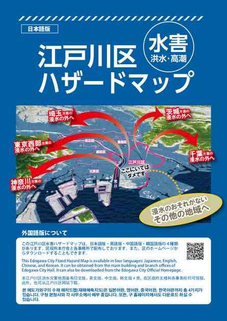 """【画像】江戸川区の水害ハザードマップが""""正直すぎ""""て注目を集めるwwwww"""