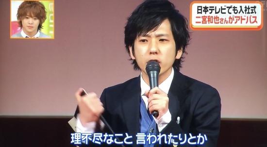 【画像】嵐の「二宮和也」さん、新社会人に先輩としてアドバイスをするwww