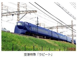 【画像】ローソンと南海電鉄がまさかのコラボ!コラボ商品11品を販売wwwwwww