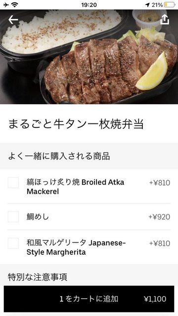【画像】牛タン一枚焼弁当(1100円)の実物がヤバすぎるwwwwwww