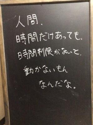 【画像】京都のバー店長の黒板格言がヤバすぎるwwwww