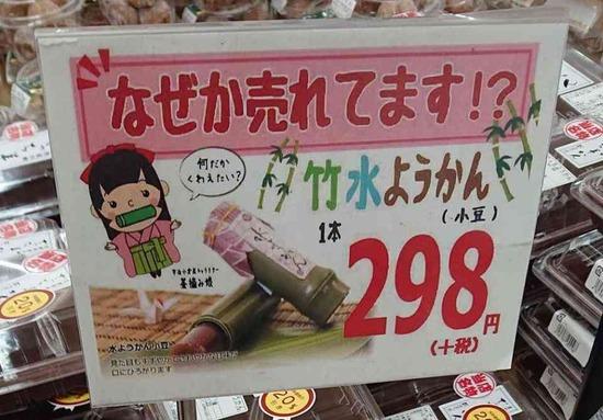 どう見ても「鬼滅」のおかげでしょ! → とツッコまざるを得ない和菓子コーナーのPOPがヤバいwwwww