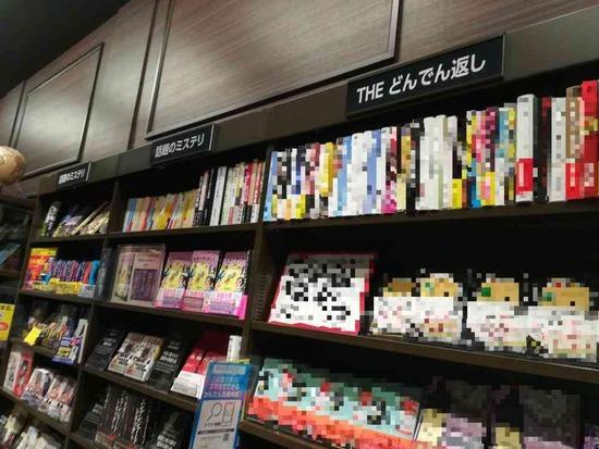 とある書店の「どんでん返し」コーナーに賛否・・・