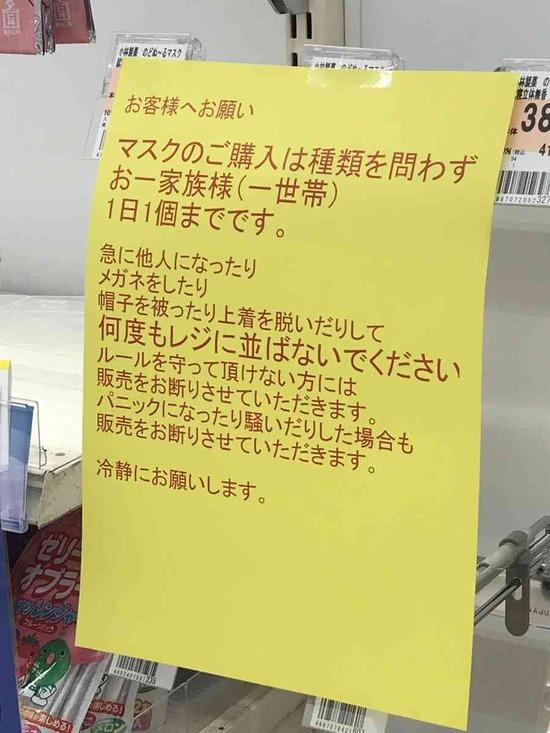 ドラッグストアのマスク売り場の貼り紙が想像を超える内容でもう呆れるしかない「店員の苦労が分かる」