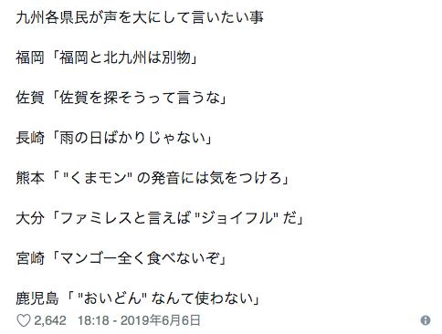 宮崎「マンゴー食べない」 鹿児島「おいどん言わない」 → 結果www