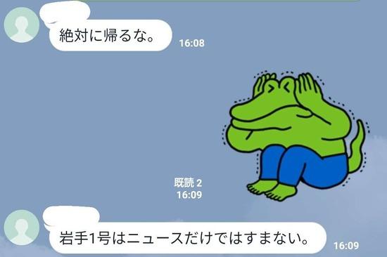 【画像】帰省を相談した父の返答がヤバすぎると話題に・・・